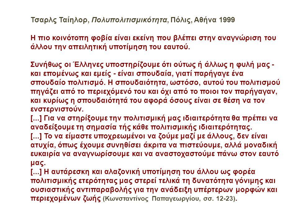 Τσαρλς Ταίηλορ, Πολυπολιτισμικότητα, Πόλις, Αθήνα 1999
