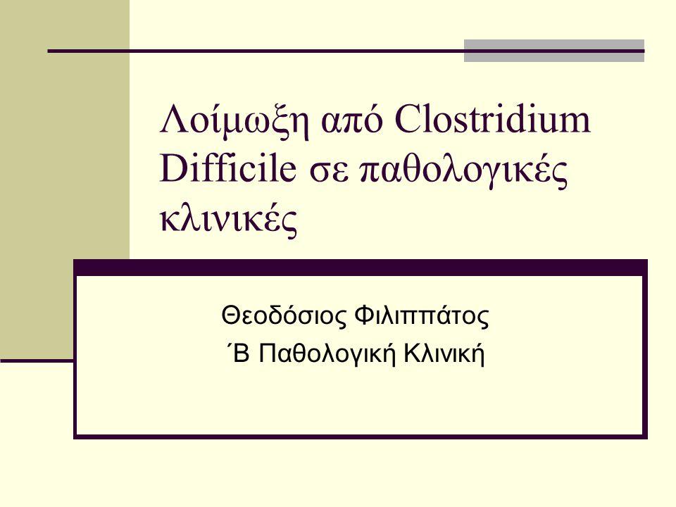 Λοίμωξη από Clostridium Difficile σε παθολογικές κλινικές