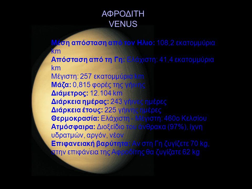 ΑΦΡΟΔΙΤΗ VENUS Μέση απόσταση από τον Ηλιο: 108,2 εκατομμύρια km