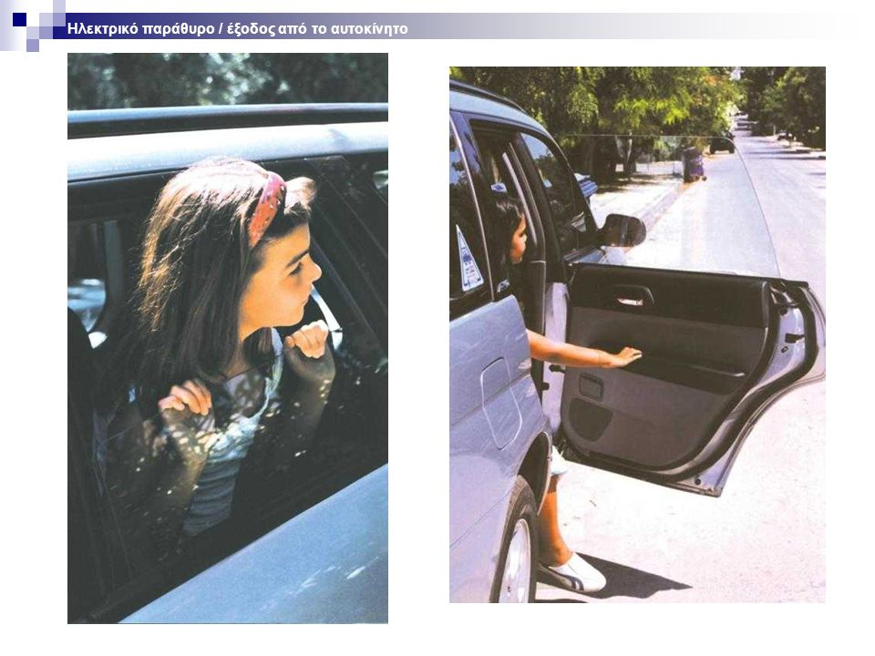 Ηλεκτρικό παράθυρο / έξοδος από το αυτοκίνητο