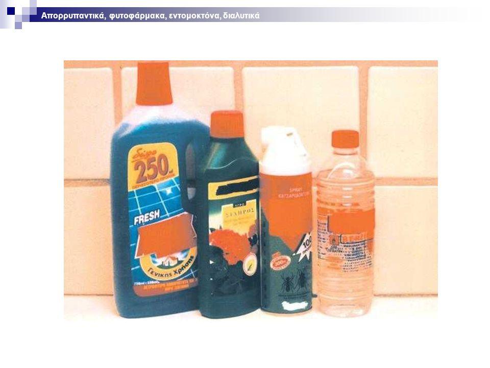 Απορρυπαντικά, φυτοφάρμακα, εντομοκτόνα, διαλυτικά