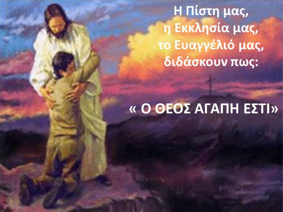 « Ο ΘΕΟΣ ΑΓΑΠΗ ΕΣΤΙ» Η Πίστη μας, η Εκκλησία μας, το Ευαγγέλιό μας,