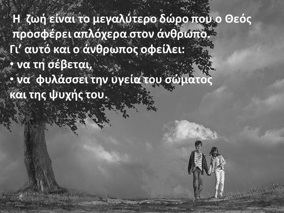 Η ζωή είναι το μεγαλύτερο δώρο που ο Θεός