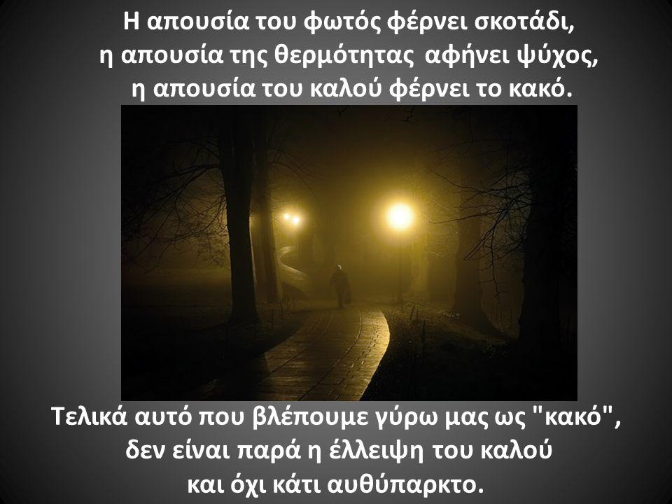 Η απουσία του φωτός φέρνει σκοτάδι,