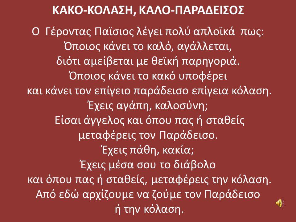 ΚΑΚΟ-ΚΟΛΑΣΗ, ΚΑΛΟ-ΠΑΡΑΔΕΙΣΟΣ