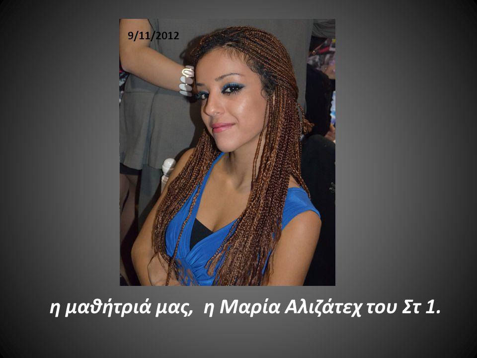 η μαθήτριά μας, η Μαρία Αλιζάτεχ του Στ 1.