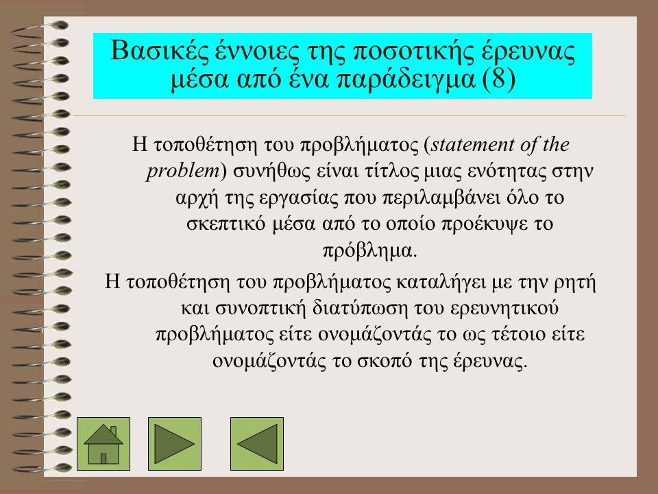 Βασικές έννοιες της ποσοτικής έρευνας μέσα από ένα παράδειγμα (8)