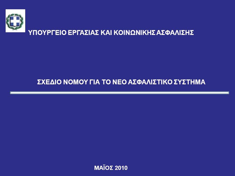 ΣΧΕΔΙΟ ΝΟΜΟΥ ΓΙΑ ΤΟ ΝΕΟ ΑΣΦΑΛΙΣΤΙΚΟ ΣΥΣΤΗΜΑ