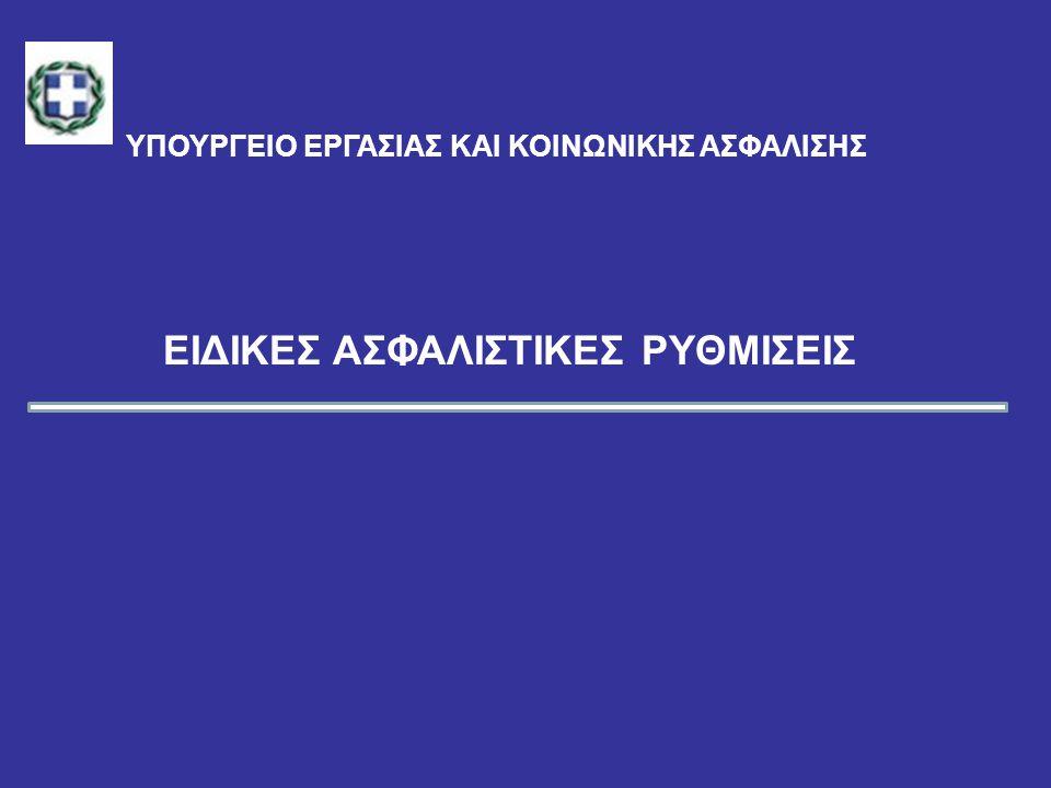 ΕΙΔΙΚΕΣ ΑΣΦΑΛΙΣΤΙΚΕΣ ΡΥΘΜΙΣΕΙΣ