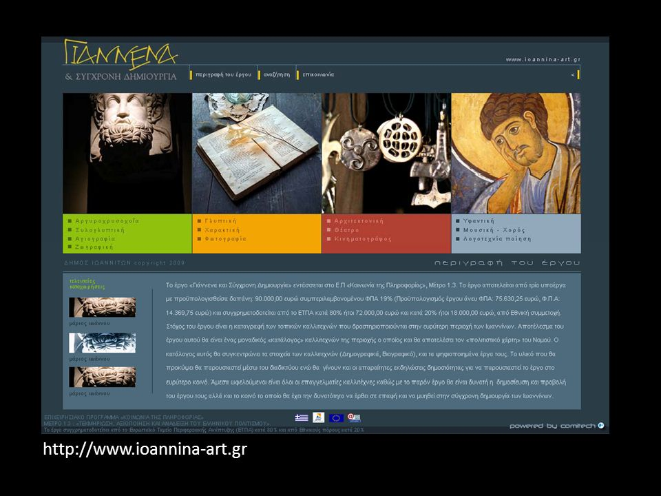 http://www.ioannina‐art.gr