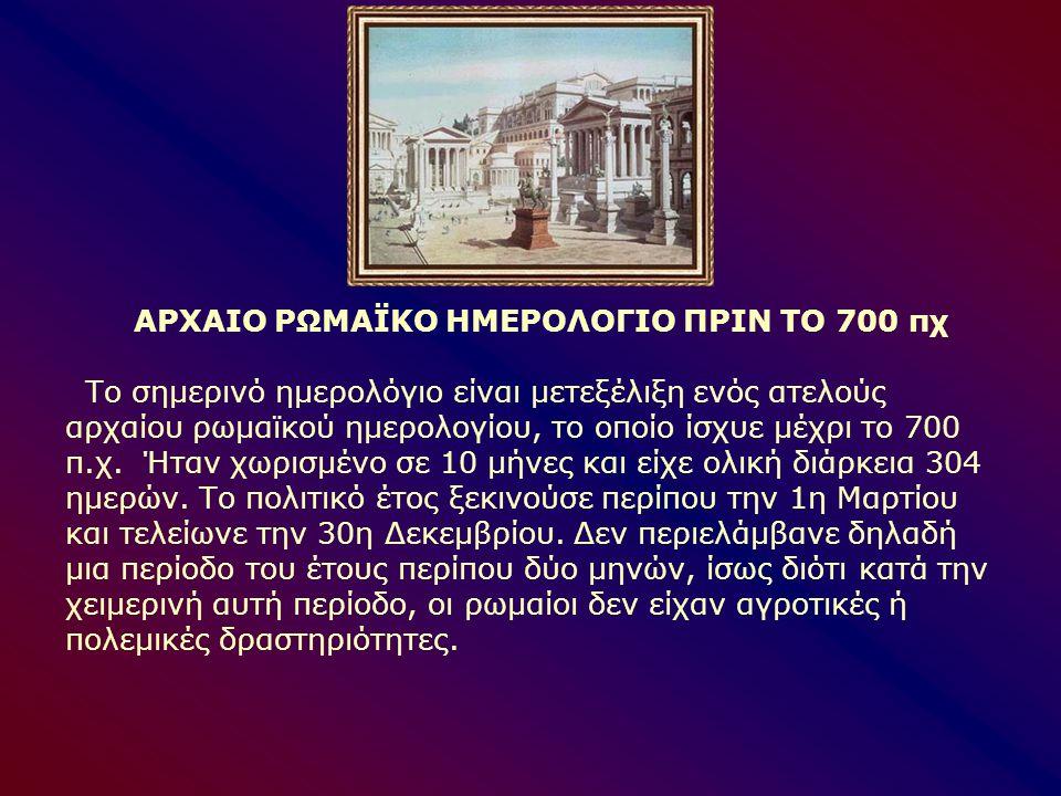ΑΡΧΑΙΟ ΡΩΜΑΪΚΟ ΗΜΕΡΟΛΟΓΙΟ ΠΡΙΝ ΤΟ 700 πχ