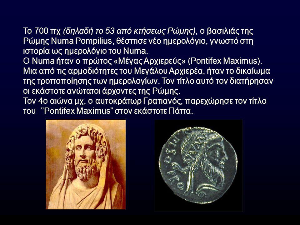Το 700 πχ (δηλαδή το 53 από κτήσεως Ρώμης), ο βασιλιάς της Ρώμης Numa Pompilius, θέσπισε νέο ημερολόγιο, γνωστό στη ιστορία ως ημερολόγιο του Numa.