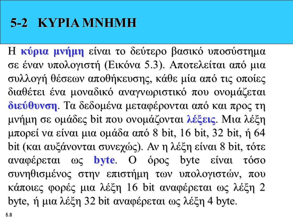 5-2 ΚΥΡΙΑ ΜΝΗΜΗ