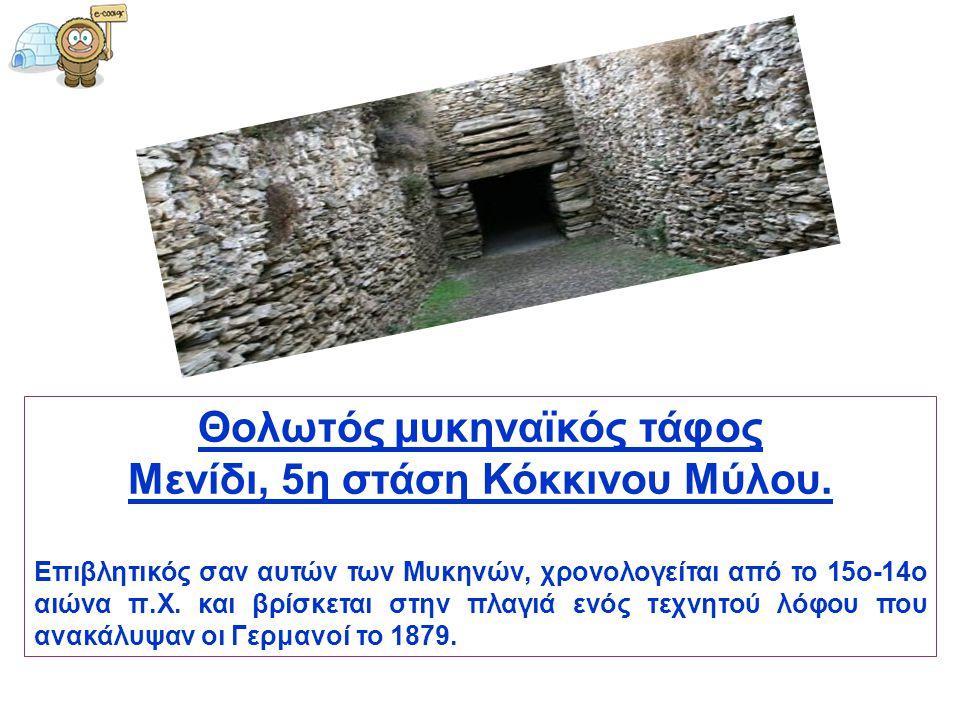 Θολωτός μυκηναϊκός τάφος