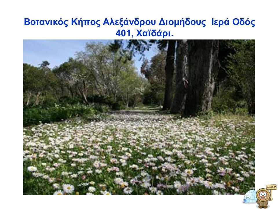 Βοτανικός Κήπος Αλεξάνδρου Διομήδους Ιερά Οδός 401, Χαϊδάρι.