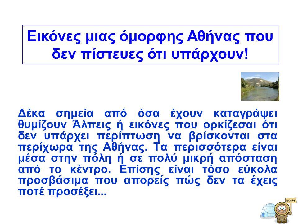 Εικόνες μιας όμορφης Αθήνας που δεν πίστευες ότι υπάρχουν!