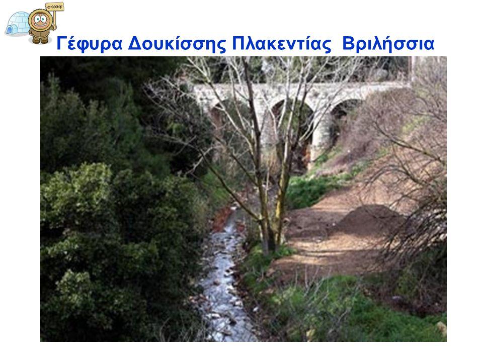 Γέφυρα Δουκίσσης Πλακεντίας Βριλήσσια