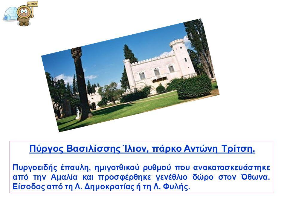 Πύργος Βασιλίσσης Ίλιον, πάρκο Αντώνη Τρίτση.