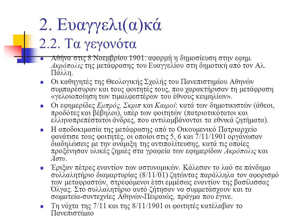 2. Ευαγγελι(α)κά 2.2. Τα γεγονότα