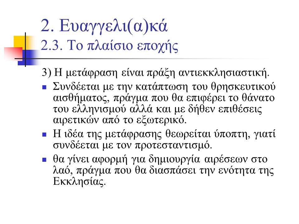 2. Ευαγγελι(α)κά 2.3. Το πλαίσιο εποχής