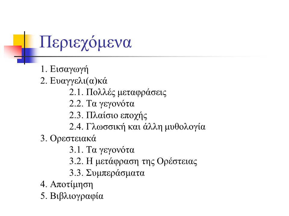 Περιεχόμενα 1. Εισαγωγή 2. Ευαγγελι(α)κά 2.1. Πολλές μεταφράσεις