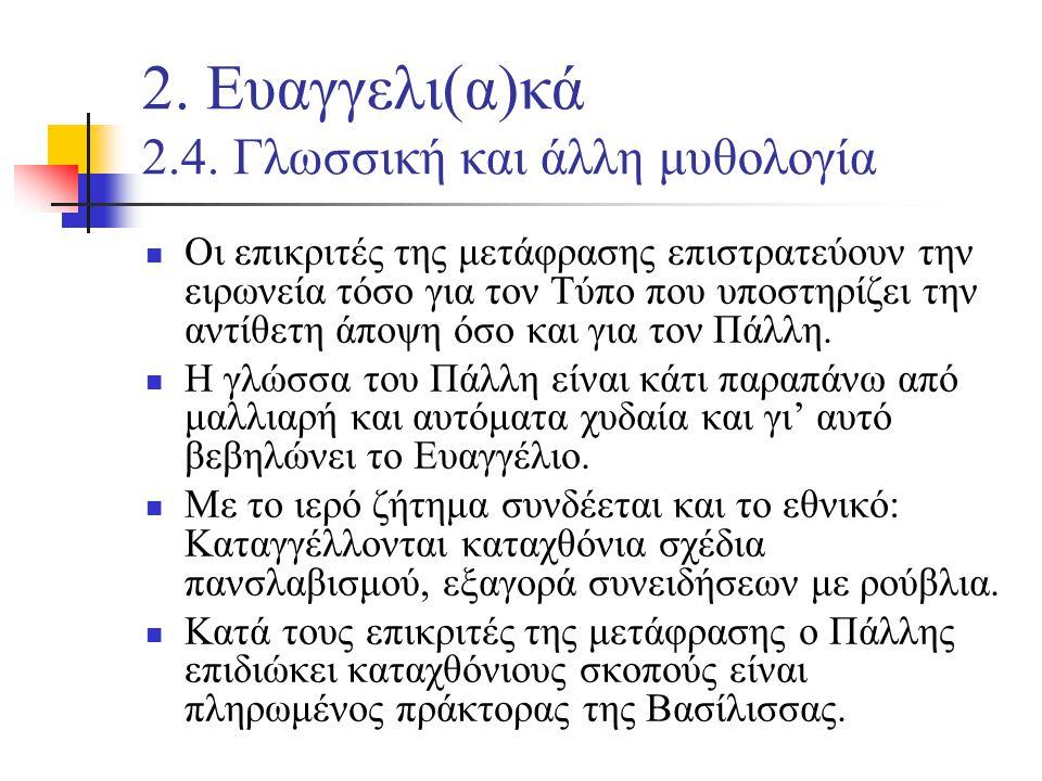 2. Ευαγγελι(α)κά 2.4. Γλωσσική και άλλη μυθολογία
