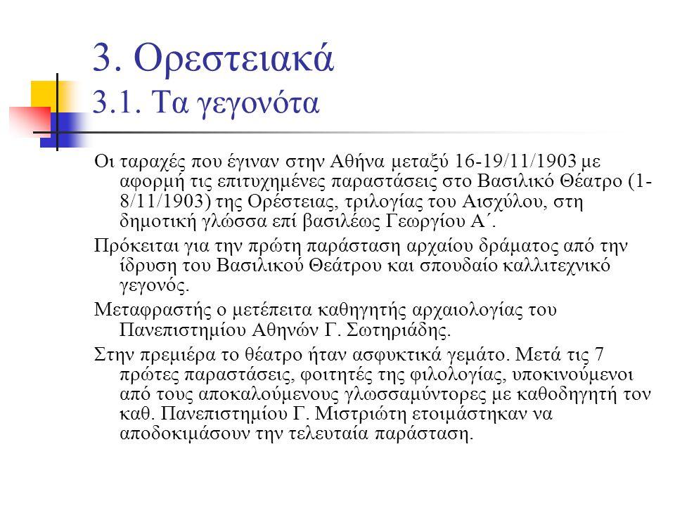 3. Ορεστειακά 3.1. Τα γεγονότα