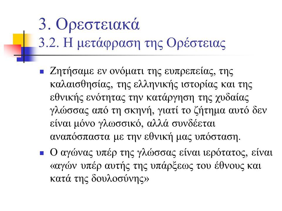 3. Ορεστειακά 3.2. Η μετάφραση της Ορέστειας