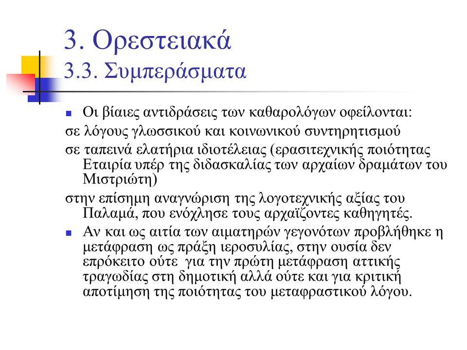 3. Ορεστειακά 3.3. Συμπεράσματα