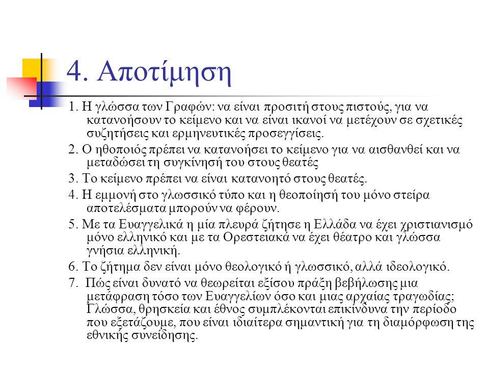 4. Αποτίμηση