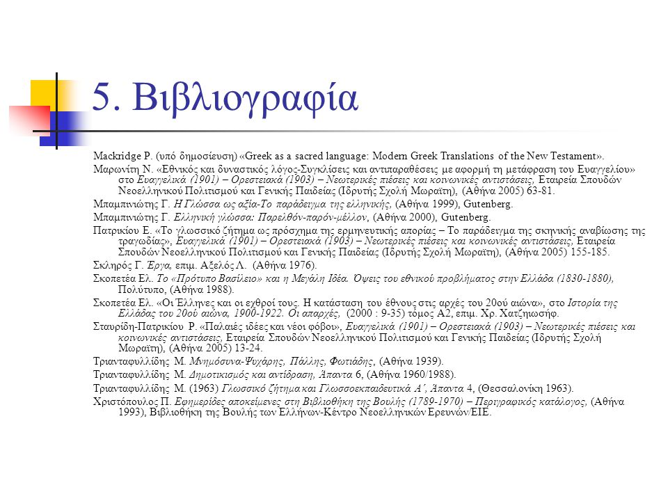 5. Βιβλιογραφία Mackridge P. (υπό δημοσίευση) «Greek as a sacred language: Modern Greek Translations of the New Testament».