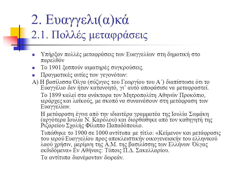 2. Ευαγγελι(α)κά 2.1. Πολλές μεταφράσεις