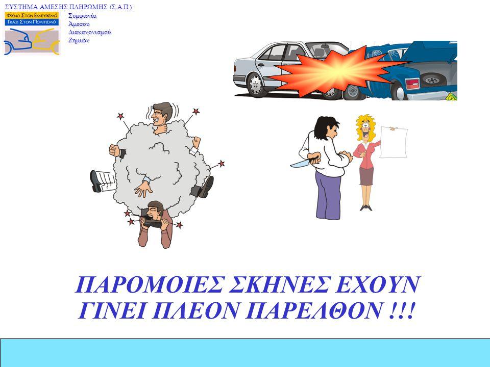 ΠΑΡΟΜΟΙΕΣ ΣΚΗΝΕΣ EXOYN