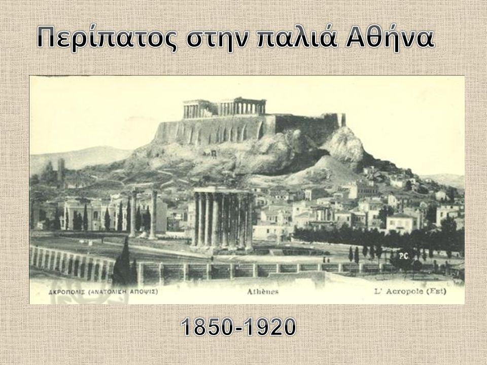 Περίπατος στην παλιά Αθήνα