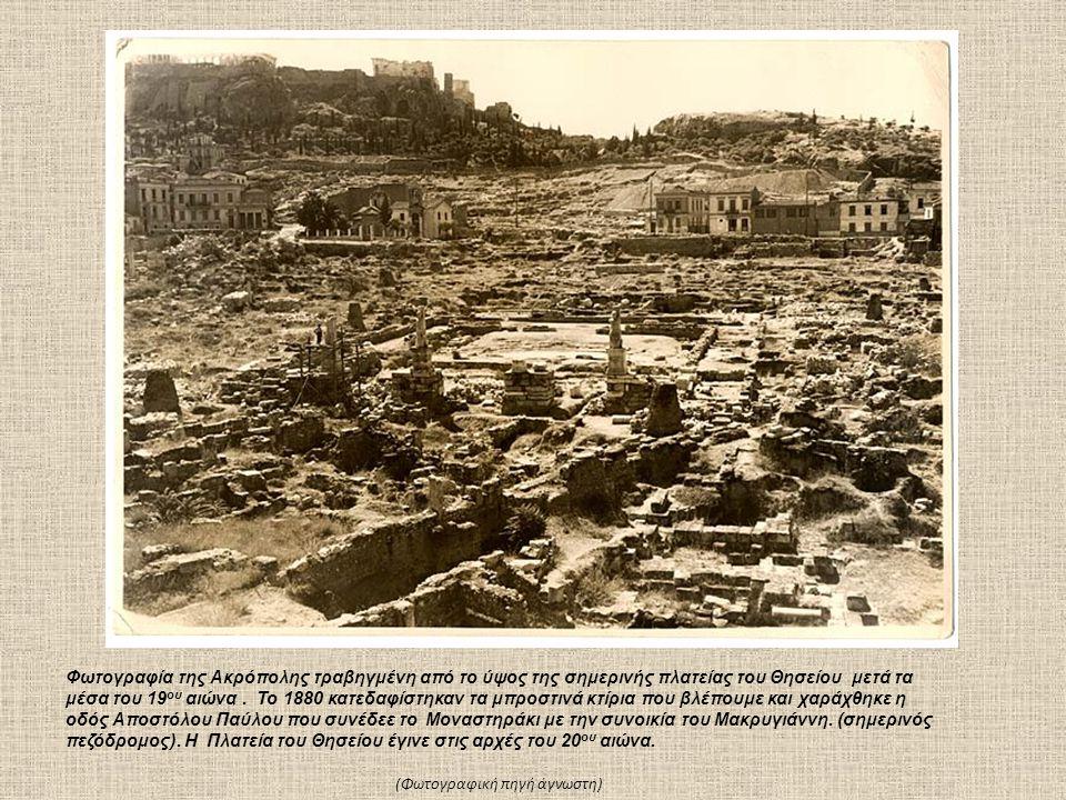 Φωτογραφία της Ακρόπολης τραβηγμένη από το ύψος της σημερινής πλατείας του Θησείου μετά τα μέσα του 19ου αιώνα . Το 1880 κατεδαφίστηκαν τα μπροστινά κτίρια που βλέπουμε και χαράχθηκε η οδός Αποστόλου Παύλου που συνέδεε το Μοναστηράκι με την συνοικία του Μακρυγιάννη. (σημερινός πεζόδρομος). Η Πλατεία του Θησείου έγινε στις αρχές του 20ου αιώνα.