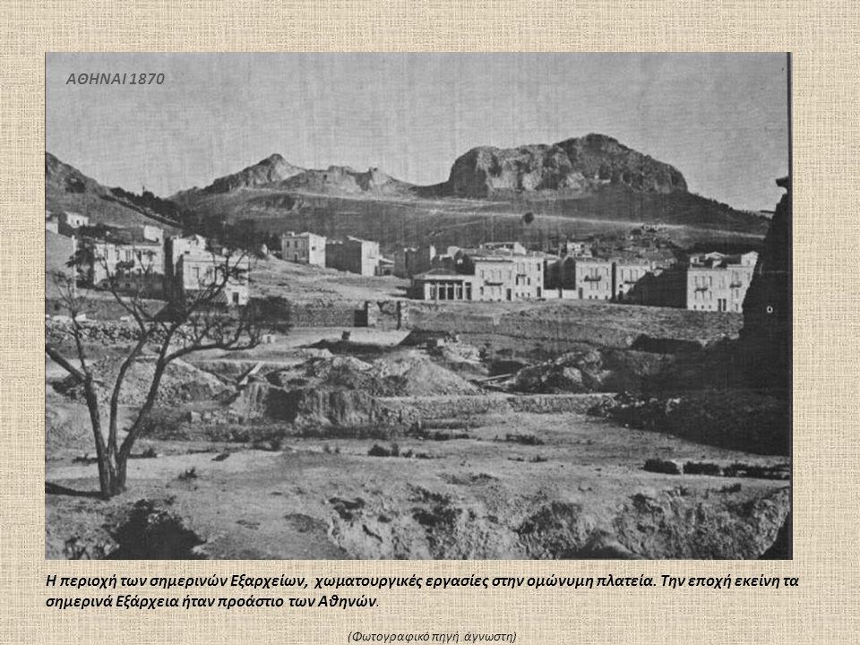 ΑΘΗΝΑΙ 1870