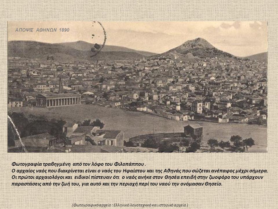 Φωτογραφία τραβηγμένη από τον λόφο του Φιλοπάππου .