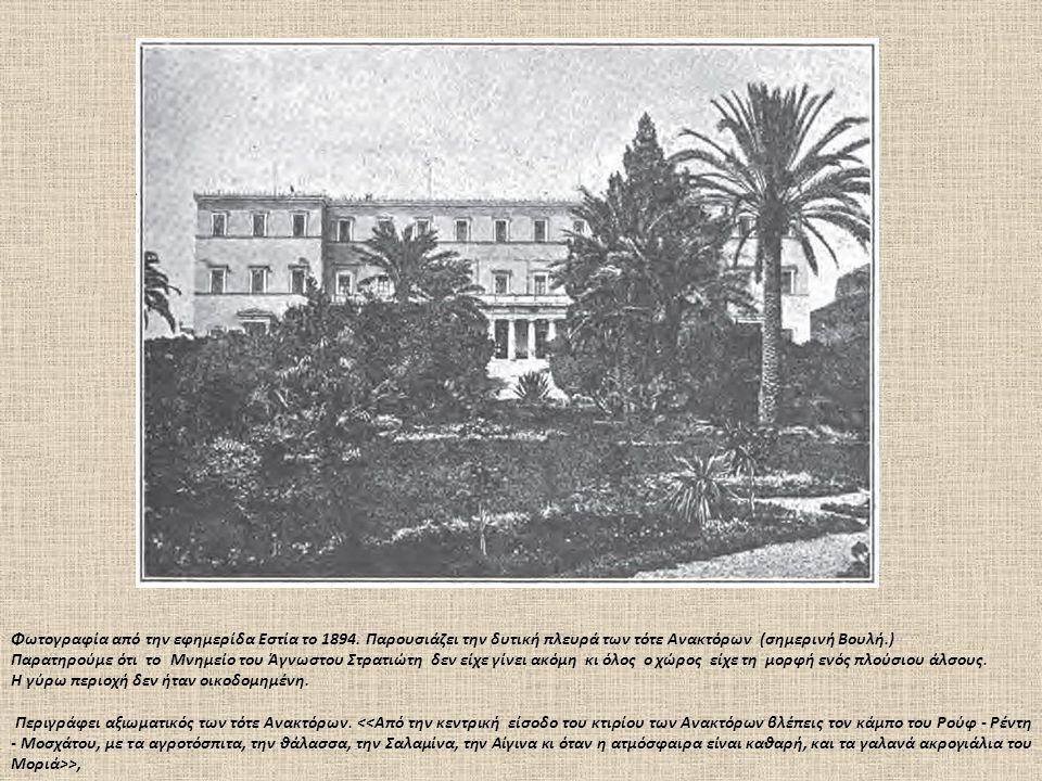 Φωτογραφία από την εφημερίδα Εστία το 1894
