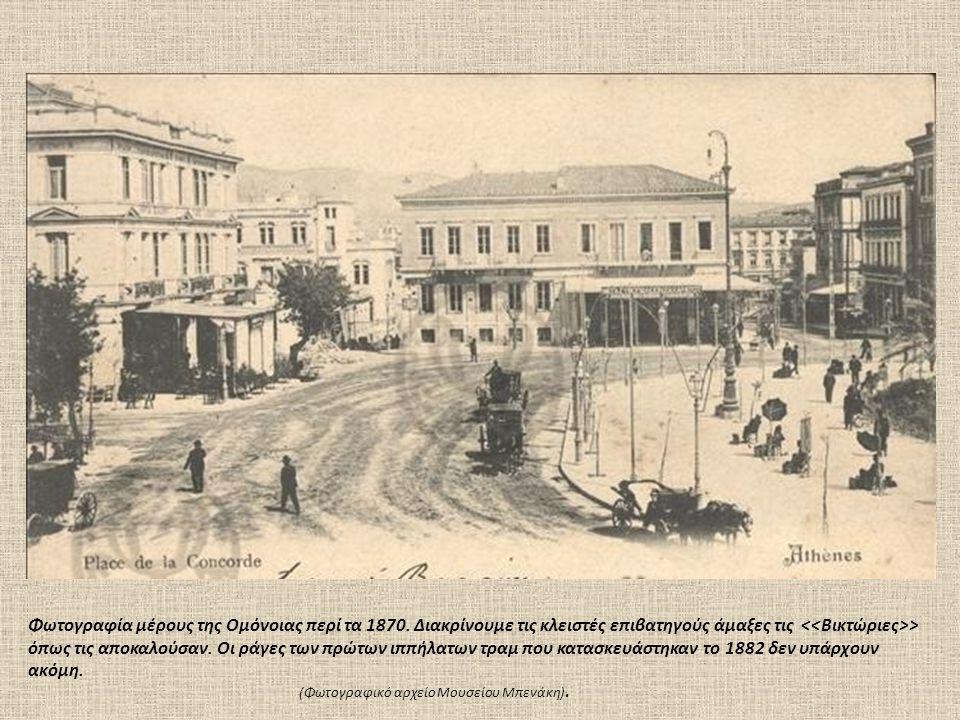 Φωτογραφία μέρους της Ομόνοιας περί τα 1870
