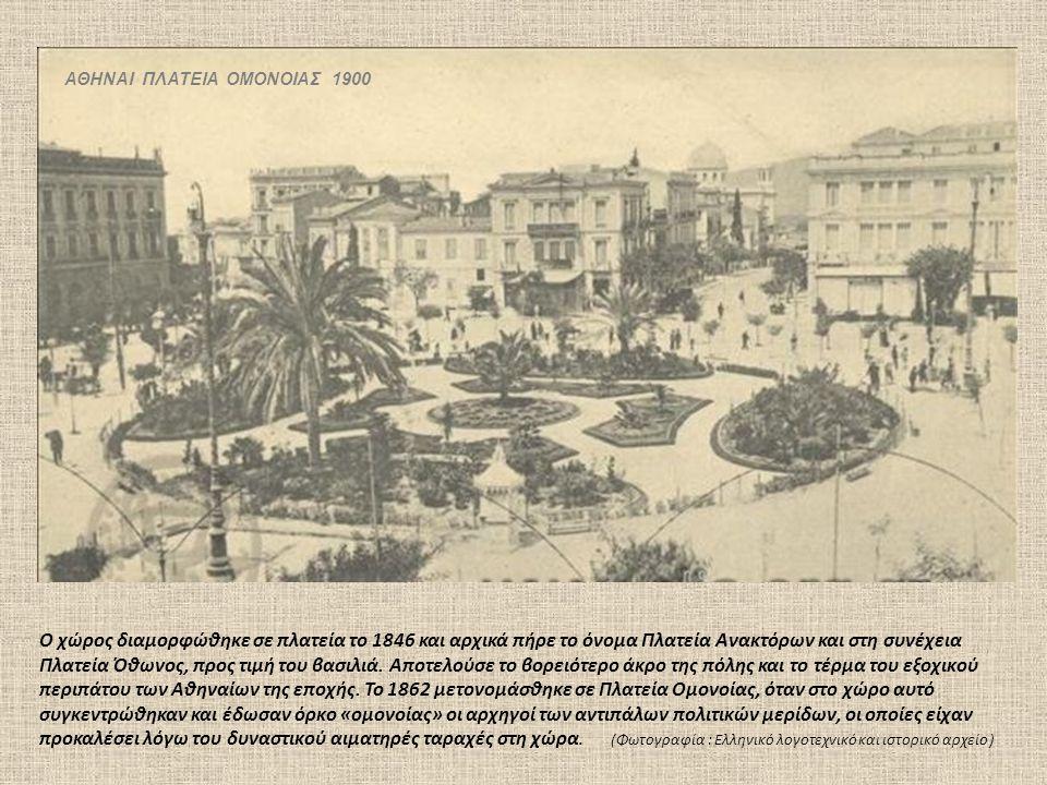 ΑΘΗΝΑΙ ΠΛΑΤΕΙΑ ΟΜΟΝΟΙΑΣ 1900