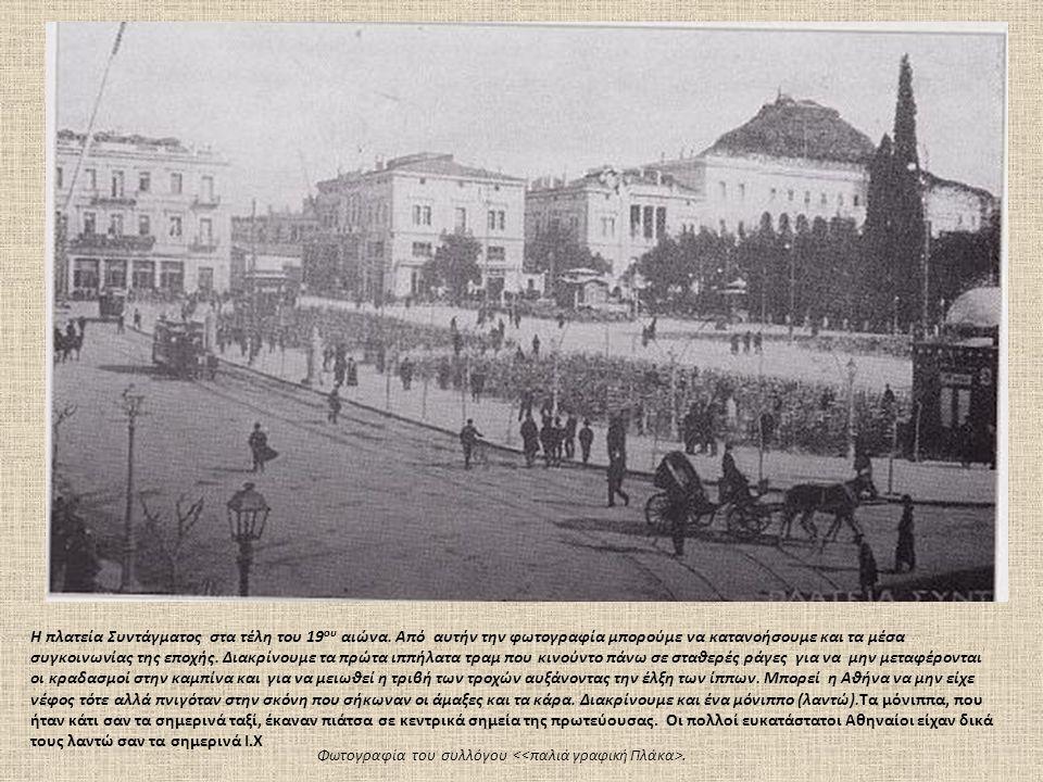 Η πλατεία Συντάγματος στα τέλη του 19ου αιώνα