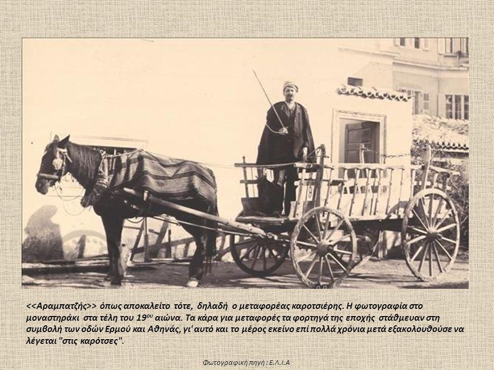 <<Αραμπατζής>> όπως αποκαλείτο τότε, δηλαδή ο μεταφορέας καροτσιέρης. Η φωτογραφία στο μοναστηράκι στα τέλη του 19ου αιώνα. Τα κάρα για μεταφορές τα φορτηγά της εποχής στάθμευαν στη συμβολή των οδών Ερμού και Αθηνάς, γι αυτό και το μέρος εκείνο επί πολλά χρόνια μετά εξακολουθούσε να λέγεται στις καρότσες .
