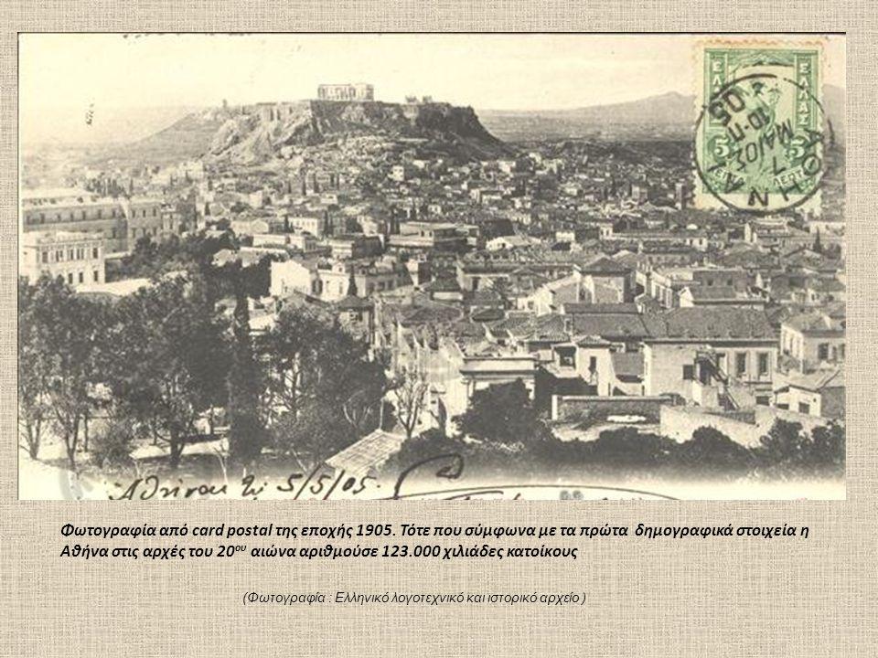 (Φωτογραφία : Ελληνικό λογοτεχνικό και ιστορικό αρχείο )