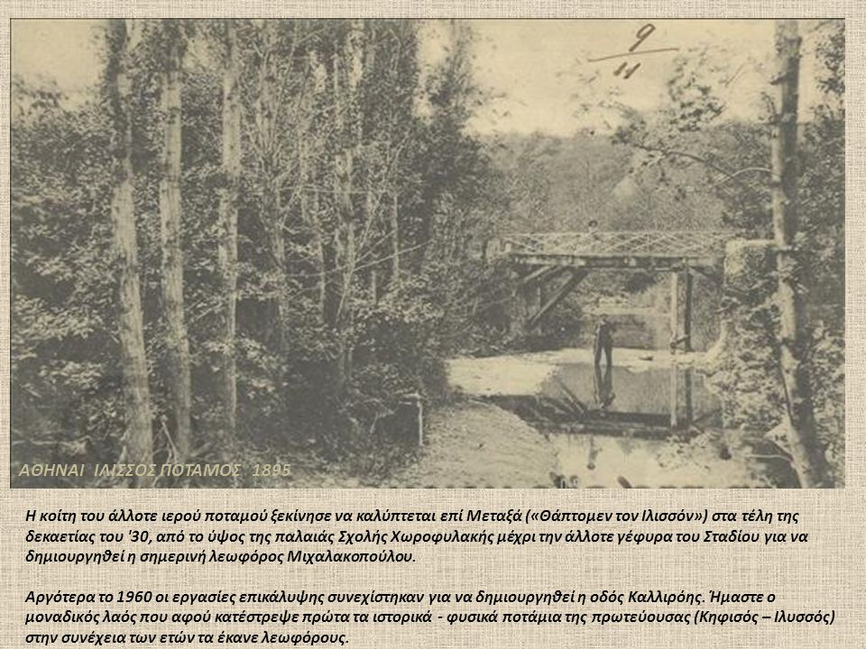 ΑΘΗΝΑΙ ΙΛIΣΣΟΣ ΠΟΤΑΜΟΣ 1895