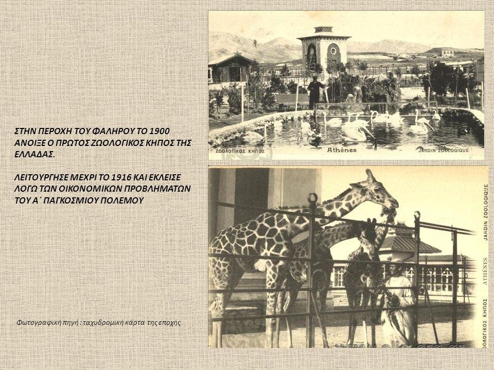 Φωτογραφική πηγή : ταχυδρομική κάρτα της εποχής