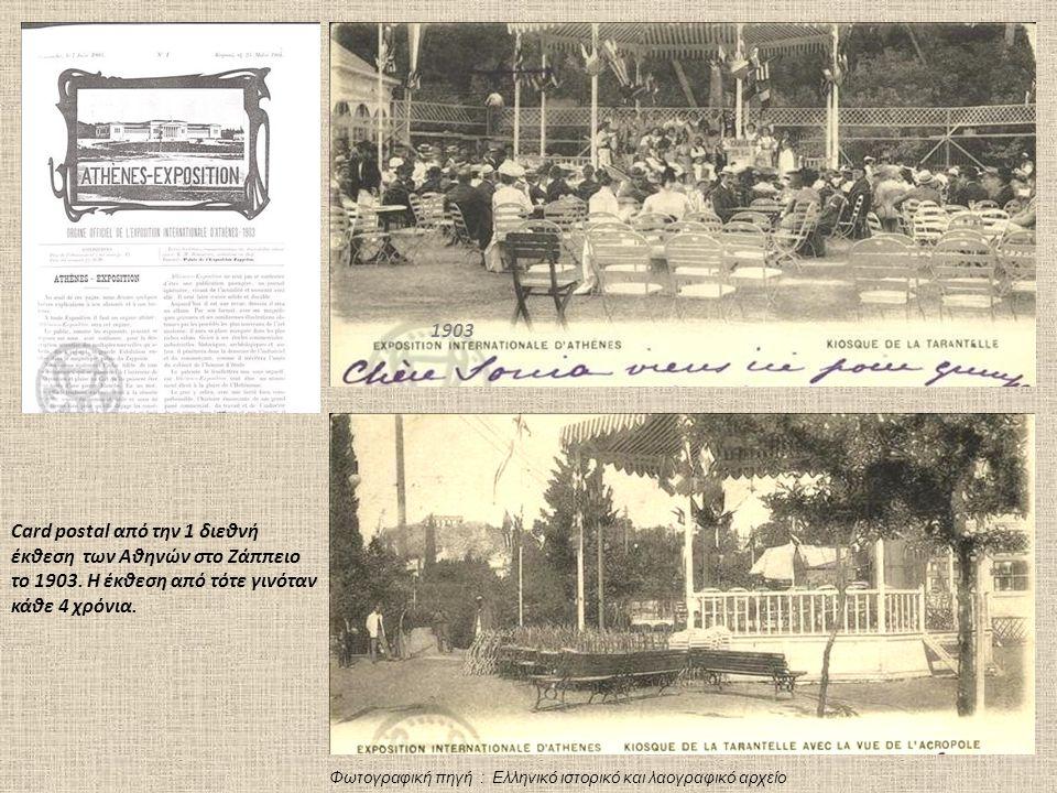 Card postal από την 1 διεθνή έκθεση των Αθηνών στο Ζάππειο