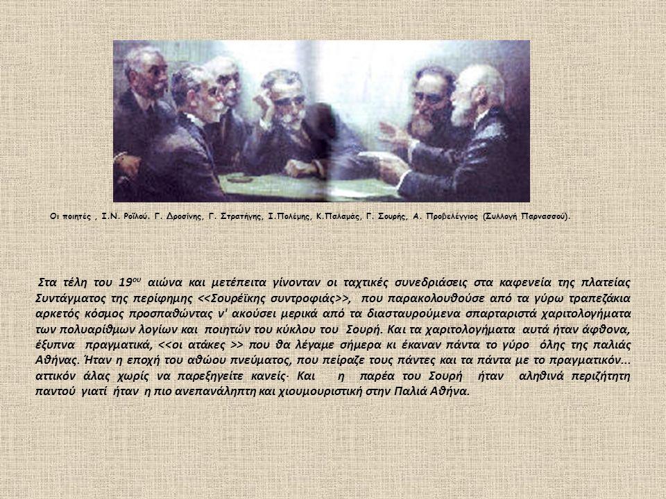 Οι ποιητές , Ι. Ν. Ροϊλού. Γ. Δροσίνης, Γ. Στρατήγης, Ι. Πολέμης, Κ