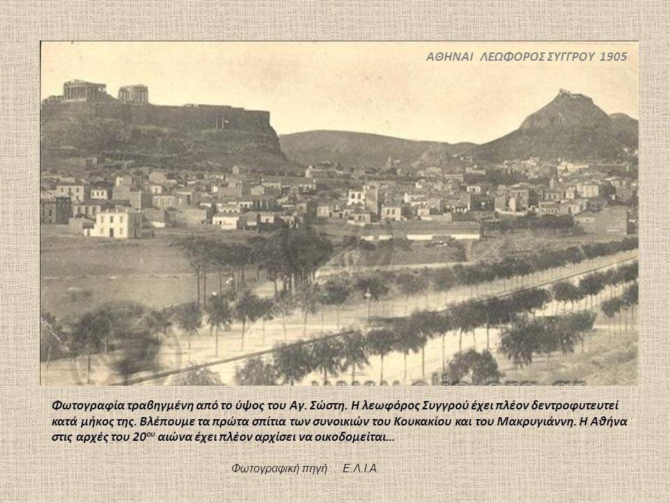 ΑΘΗΝΑΙ ΛΕΩΦΟΡΟΣ ΣΥΓΓΡΟΥ 1905