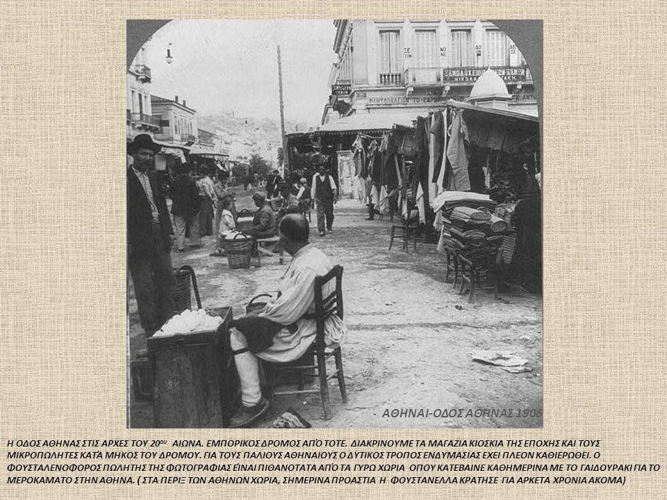 ΑΘΗΝΑΙ-ΟΔΟΣ ΑΘΗΝΑΣ 1906