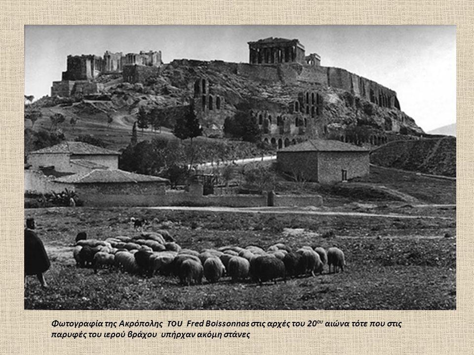 Φωτογραφία της Ακρόπολης του Fred Boissonnas στις αρχές του 20ου αιώνα τότε που στις παρυφές του ιερού βράχου υπήρχαν ακόμη στάνες